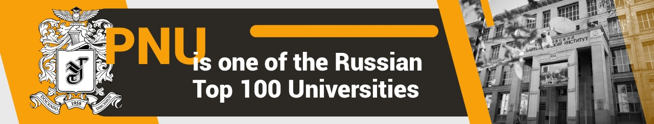 PNU is one of Russian Top 100 Universities